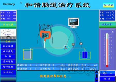 世纪星组态软件在医疗器械方面的应用_技术方案_工控