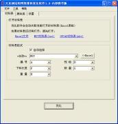 天良钢结构网架排料优化软件