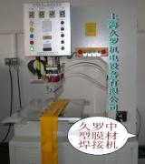 JL-12KW膜结构焊接机