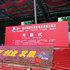2011年广东省变压器行业春茗联谊会