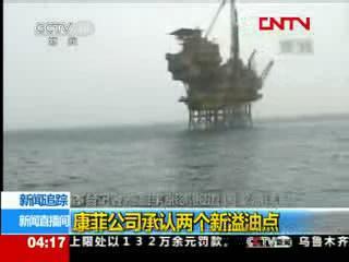 康菲公司承认两个新溢油点