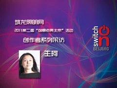 """专访""""创意点亮北京""""活动设计师王珂"""