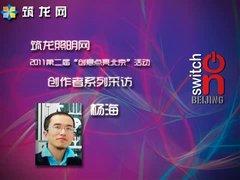 """专访""""创意点亮北京""""活动设计师杨海"""