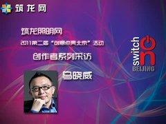 """专访""""创意点亮北京""""活动设计师马晓威"""