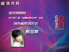 """专访""""创意点亮北京""""活动设计师张亚婷"""