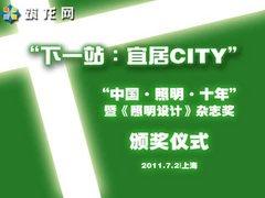 """""""中国·照明·十年""""颁奖活动系列论坛二"""