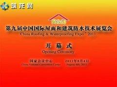 第九届中国国际屋面和建筑防水技术展开幕式