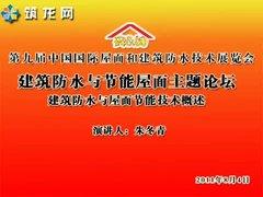 第九届防水展建筑防水与节能屋面主题论坛:朱冬青