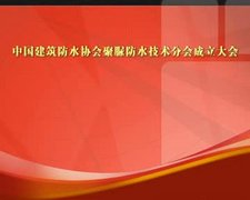 中国建筑防水协会聚脲技术分会成立大会