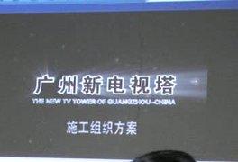 广州新电视塔施工组织方案