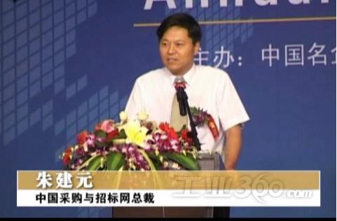 中国政府采购市场分析与展望