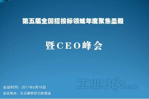 第五届全国招投标年度聚焦盛典暨CEO峰会——包立贞