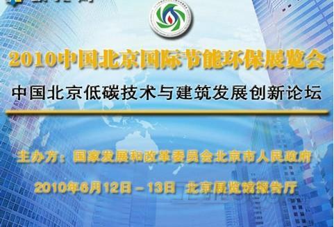 赵明:合同能源管理助力建筑节能
