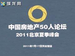 中国房地产50人论坛:企业融资战略与模式创新(上)