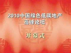 2010·中国绿色低碳地产高峰论坛