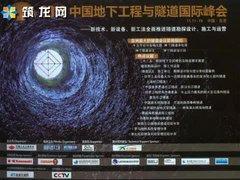 高亮:《国外先进地下工程与隧道健康监测和检测系统介绍》