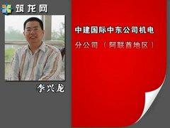 李兴龙--阿联酋电气工程概况及IEC标准应用