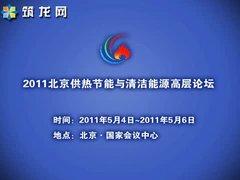 对北京市城区供热发展的设想