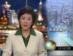 上海环球金融中心大厦开工