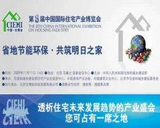 2009第八届中国国际住宅博览会现场采访