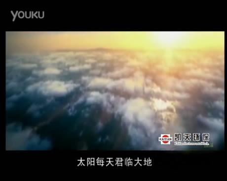 凯天环保 企业宣传片