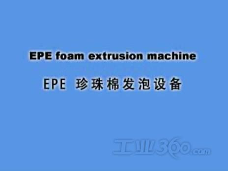 EPE珍珠棉管材机