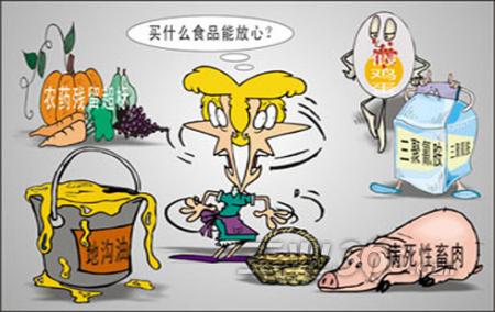 食品安全漫画