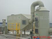 供应安居乐CHO安居乐工业废气处理设备