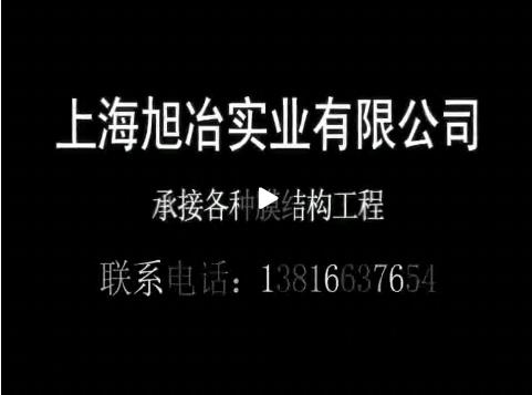 上海旭冶实业有限公司