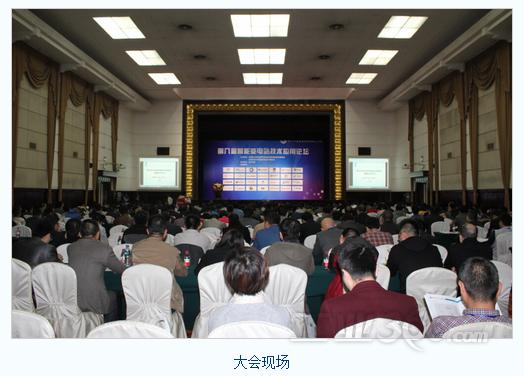 第八届智能变电站技术应用论坛于郑州隆重召开