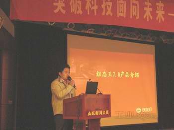 董树海先生做组态王7.0产品介绍