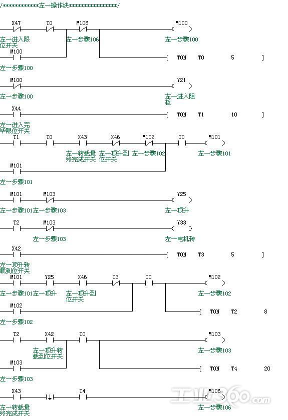 流水灯程序汇编梯形图