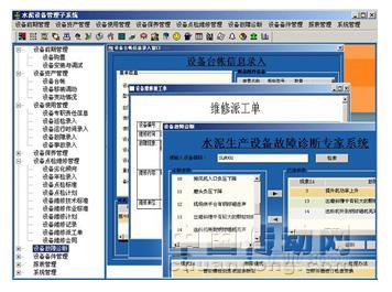 蛣2设备管理子系统运行界面