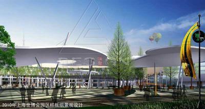 上海世博会浦东园区场地设计