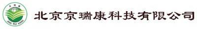 北京京瑞康科技有限公司