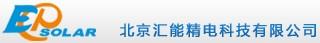 北京汇能精电科技有限公司