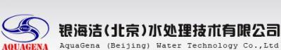 银海洁(北京)水处理技术有限公司
