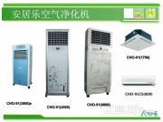 预防禽流感空气净化器