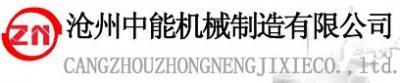 沧州中能机械制造有限公司