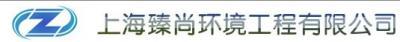 上海臻尚环境工程有限公司