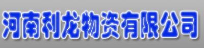 河南省利龙物资有限公司