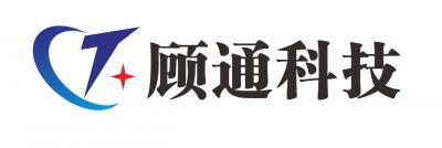 深圳顾通科技(有限)公司
