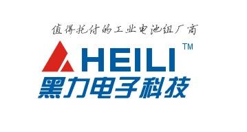 广州市黑力电子科技有限公司