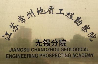 江苏常州地质工程勘察院无锡分院